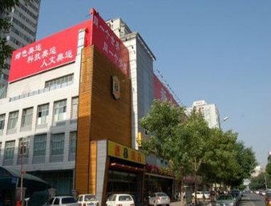 Super 8 Beijing Birds Nest - Welcome to the S8 Beijing Birds Nest