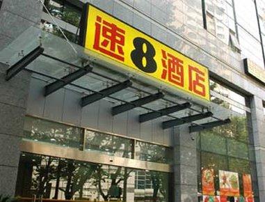 南京速8新街口店 外景