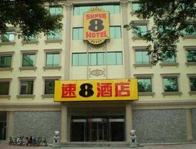 Super 8 Hotel Beijing Daxing Huang Cun - Welcome To Super 8 Beijing Daxing Huangcun