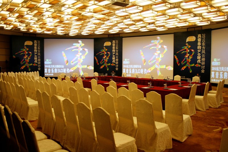 Grand Millennium Shanghai HongQiao Конференц-зал