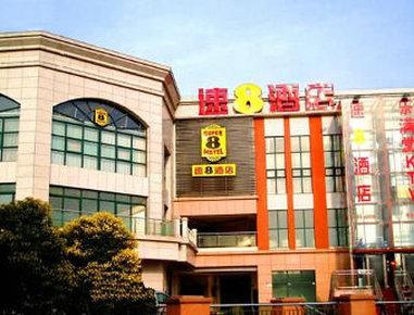 Super8 Hotel Nanjing South Railway Station Yu Lan Lu - Welcome to the Super 8 Hotel Nanjing South Railway Station Yu Lan Lu