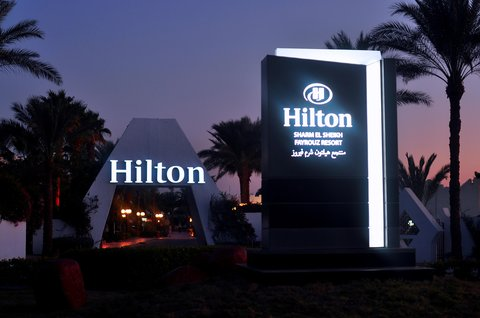 فندق هلتون شيخ فيروز - Exterior Evening