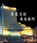 Rui&#39;an International Hotel