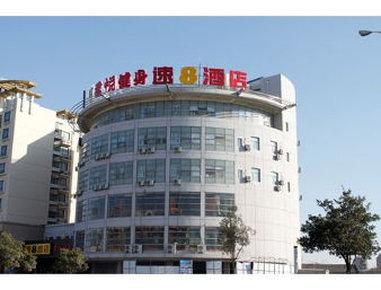 速8酒店镇江学府店 外景