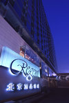 The Regent Beijing