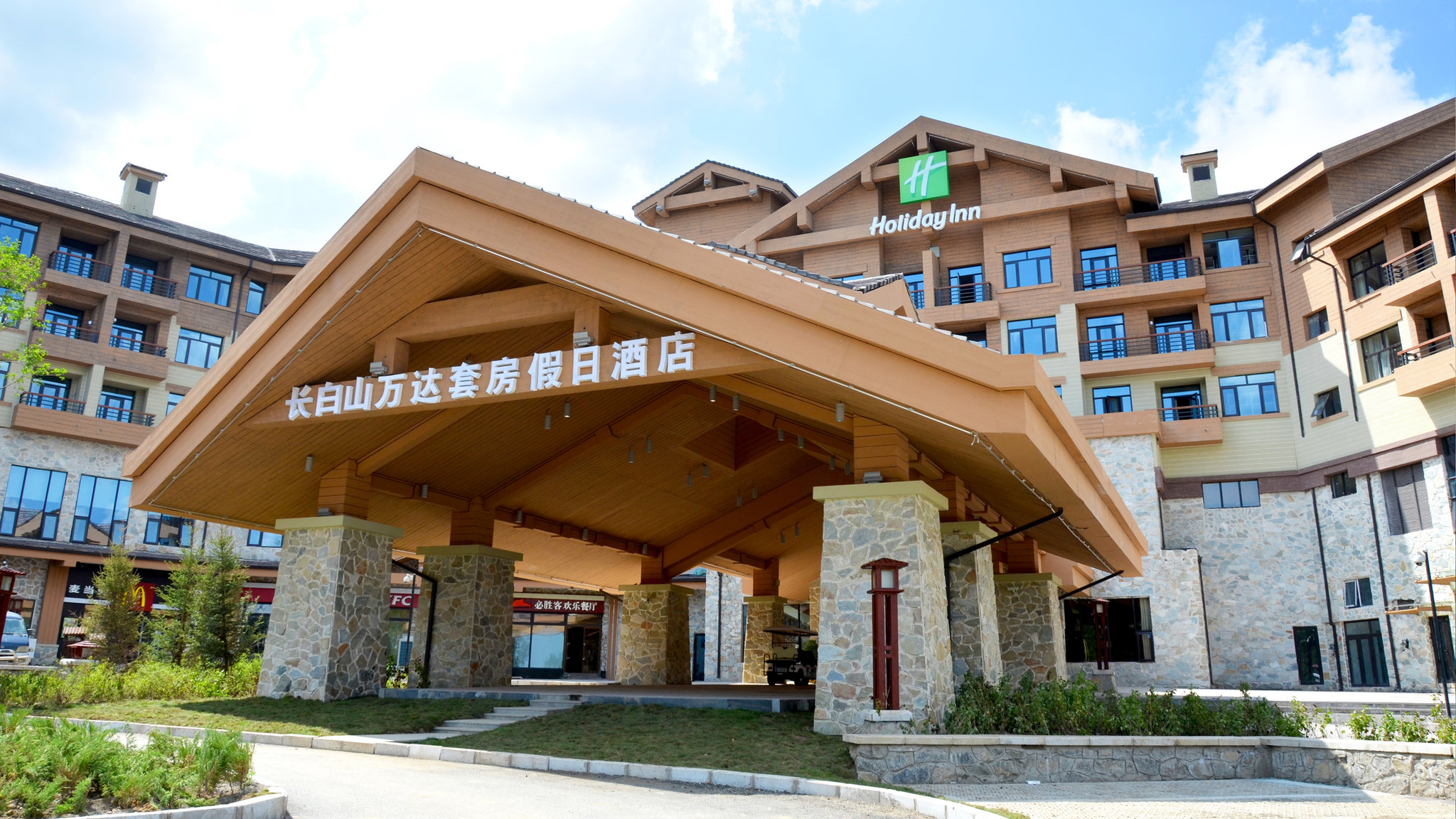 Holiday Inn Changbaishan Suites