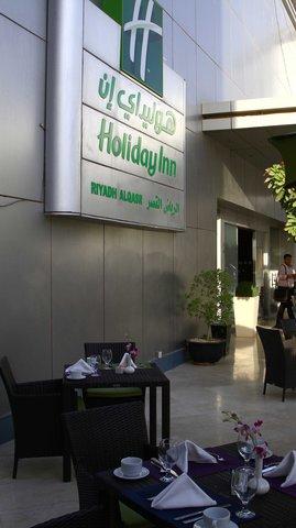 فندق هوليدي ان - Atrium