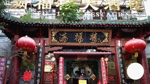 InterContinental BEIJING FINANCIAL STREET - Man Fu Lou Hot Pot