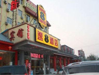 Super 8 Htl Beijing Cheng Shou Si Lu - Welcome To The Super 8 Hotel  Beijing Cheng Shou Si Lu