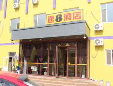 Super 8 Hotel Qingdao Chengyang Agricultural University - Welcome to the Super 8 Hotel Qingdao Chengyang Agricultural University