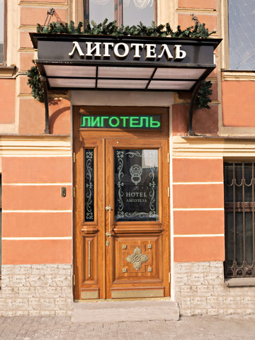 Ligotel Hotel St Petersburg - Ligotel