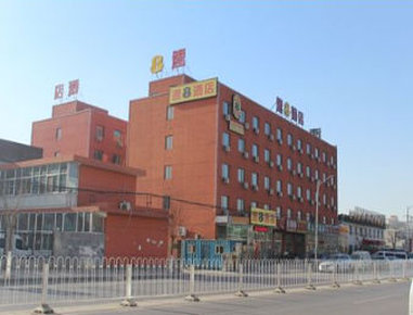 Super 8 Hotel Beijing Huan Bo Hai Zong Bu Ji DiYi Dian - Welcome to the Super 8 Hotel Beijing Huan Bo