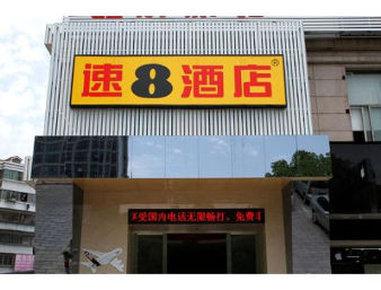 Super 8 Hotel Yiwu Bin Wang - Welcome to the Super 8 Hotel Yiwu Bin Wang