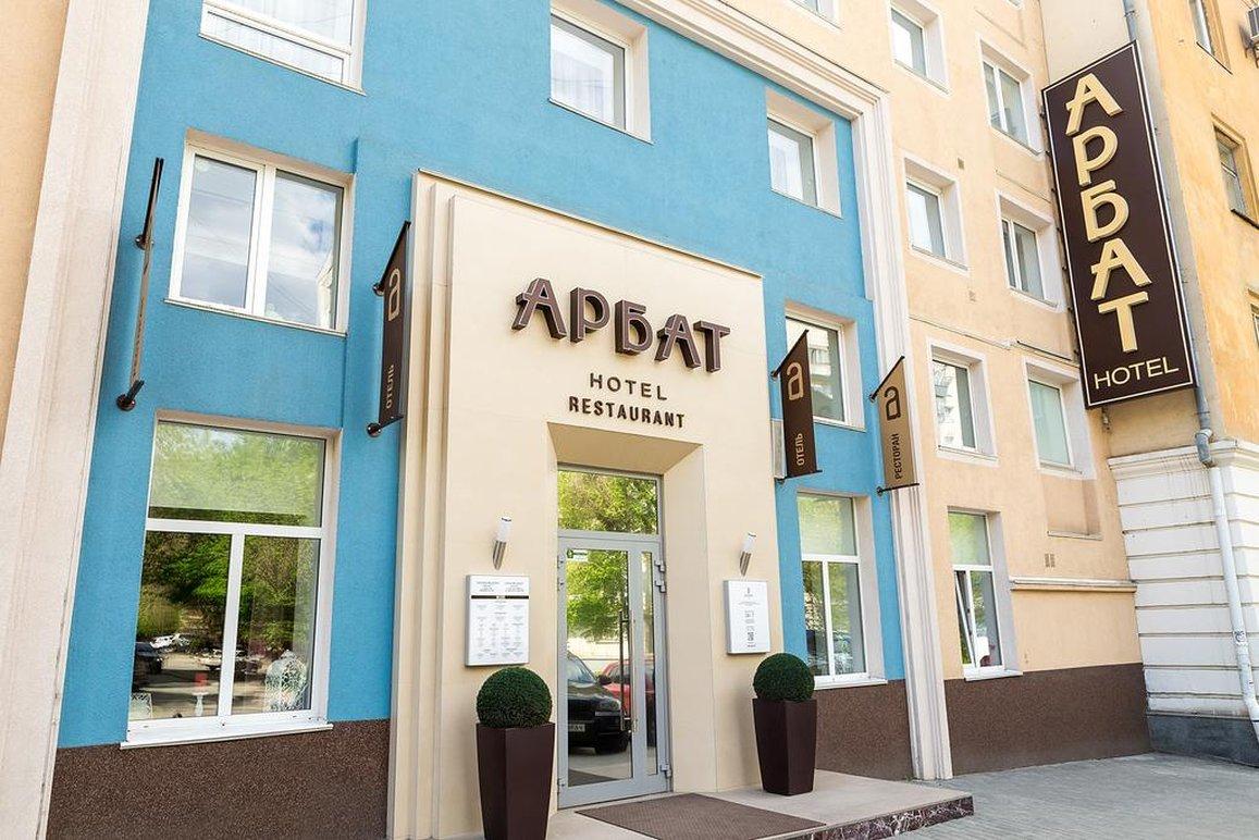 Arbat Hotel Chelyabinsk